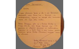 281-ый день. Моя Декларация и подписание второго Договора!
