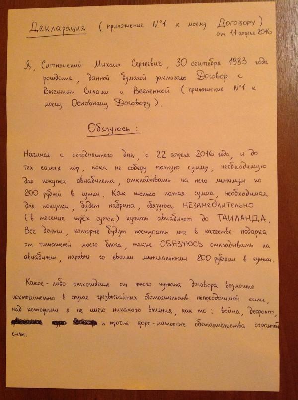 deklaraziya_1