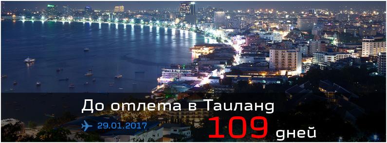 109_days