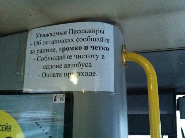 Об остановках сообщайте за ранние! =)))