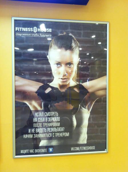 Постер Fitness House