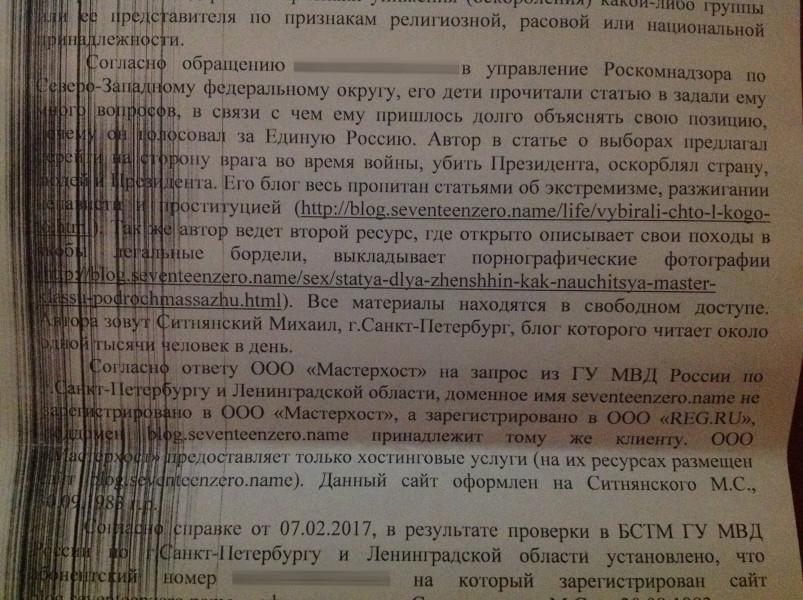 ... его дети прочитали статью блогера Ситнянского М.С. и задали ему много вопросов, в связи с чем ему пришлось долго объяснять свою позицию, почему он голосовал за Единую Россию =)))