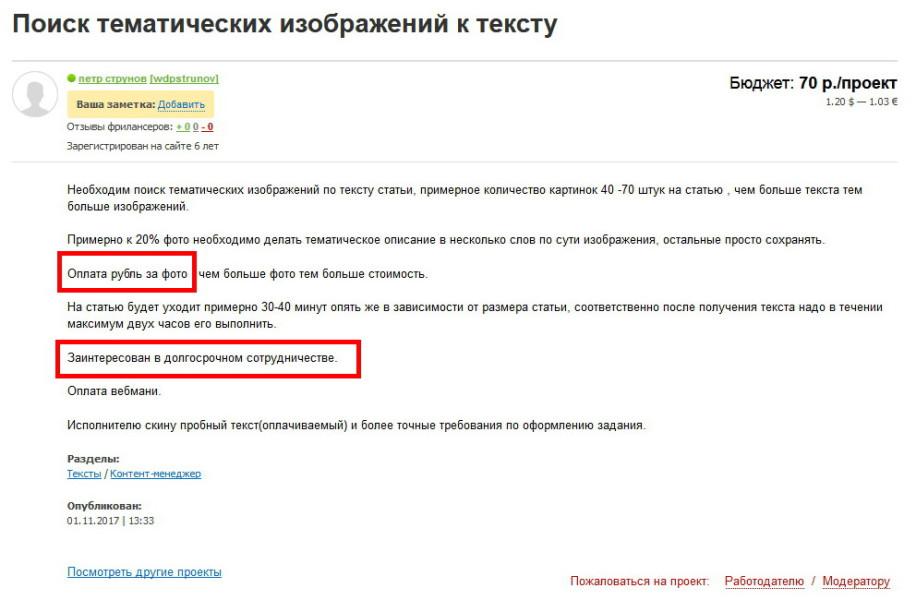 Типичный петух-заказчик с FL.RU. Предлагает рубль. Заинтересован в долгом сотрудничестве.