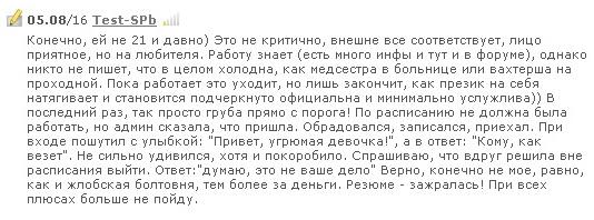 Клиент недоволен хамским обслуживанием холодной угрюмой девочки =))