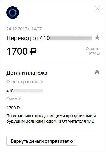1700_rub