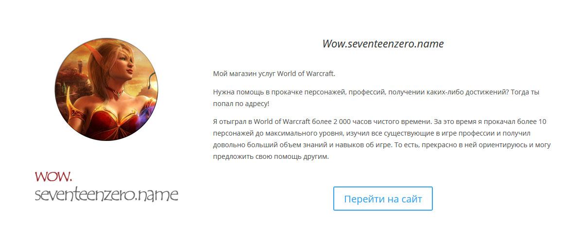 4 декабря состоится запуск моего магазина услуг World of Warcraft