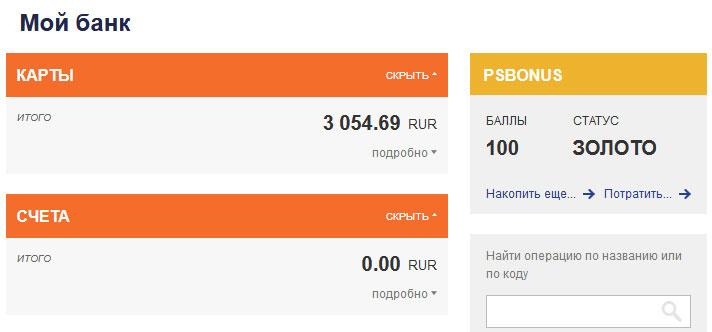 3 000 рублей успешно дошли и ждут, когда Михаил их побыстрее снимет =)