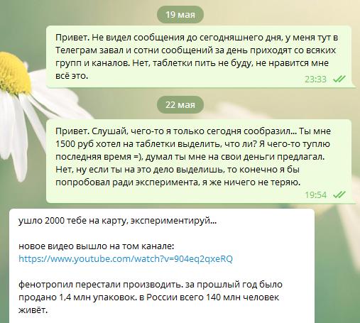 fenotropil-telegram