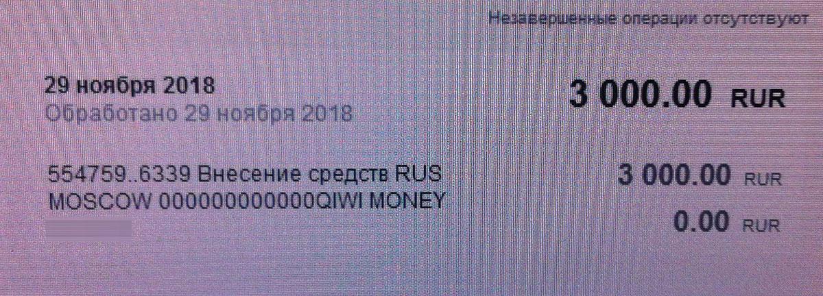 3000-rub