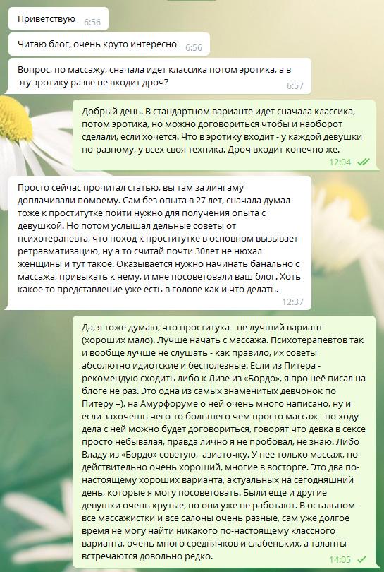 sovet-da-lubov