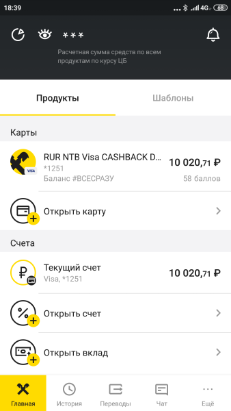 Screenshot_2019-09-05-18-39-07-867_ru.raiffeisennews