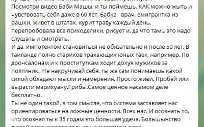 Письма от читателей. Продолжаю ждать 20 000 — 40 000 рублей донатов на полет в Таиланд в феврале =)