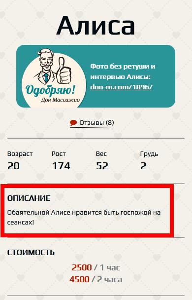 Screenshot_2020-06-20 Prime SPB Массажистка Алиса +7 (981) 988-24-79 - Санкт-Петербург