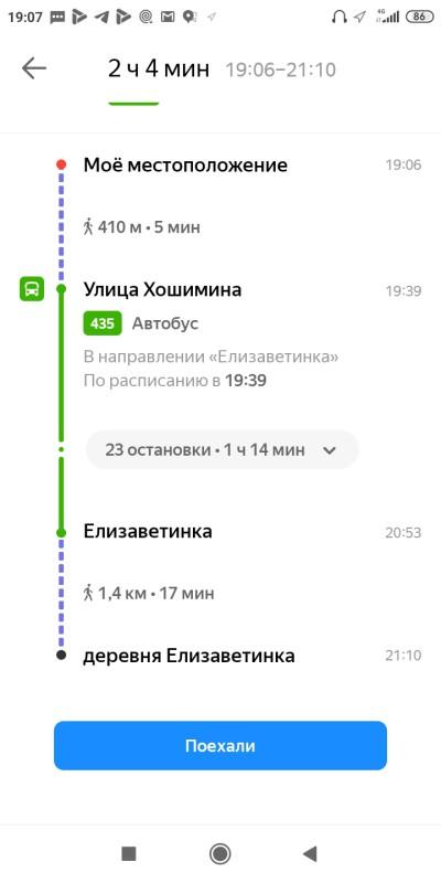 Screenshot_2020-07-14-19-07-05-290_ru.yandex.yandexmaps