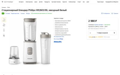 Покупка и распаковка блендера Philips HR2603: мой первый шаг к телу мечты =). Маргоша из AmurSPA. Расплата за страх и трусость