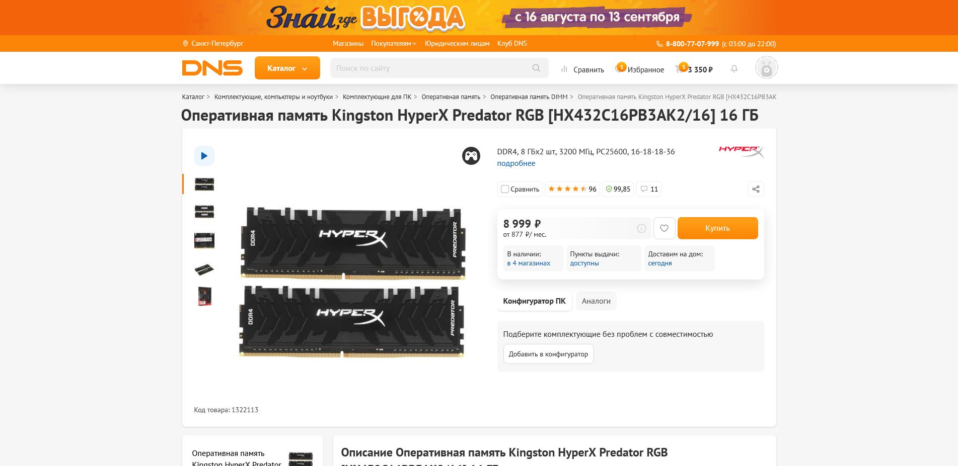 hyperx-predator-rgb