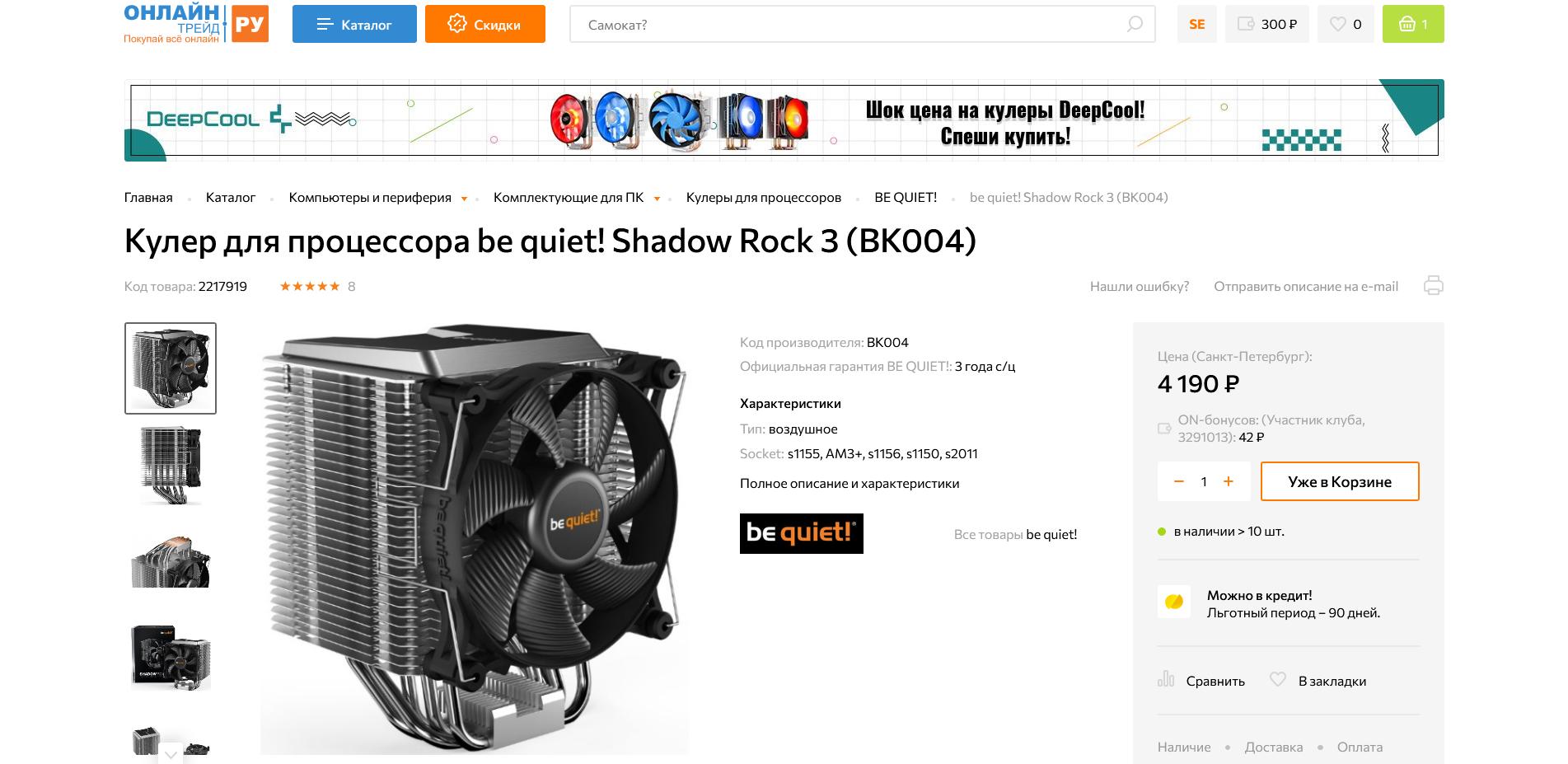 shadow-rock-3_2